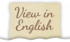 View in English -- home page