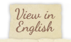 View in English -- All Pages
